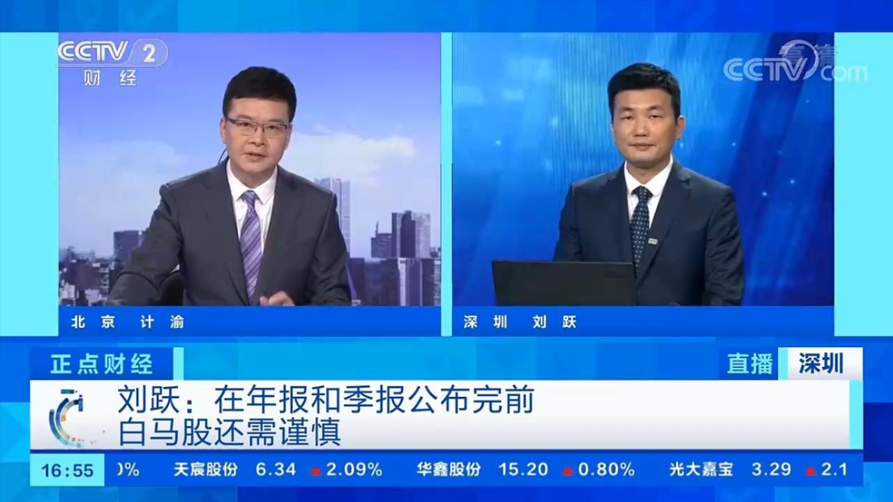 CCTV-2财经频道高清直播_CCTV节目官网_央视网1.mp4_20210417_155053924.jpg